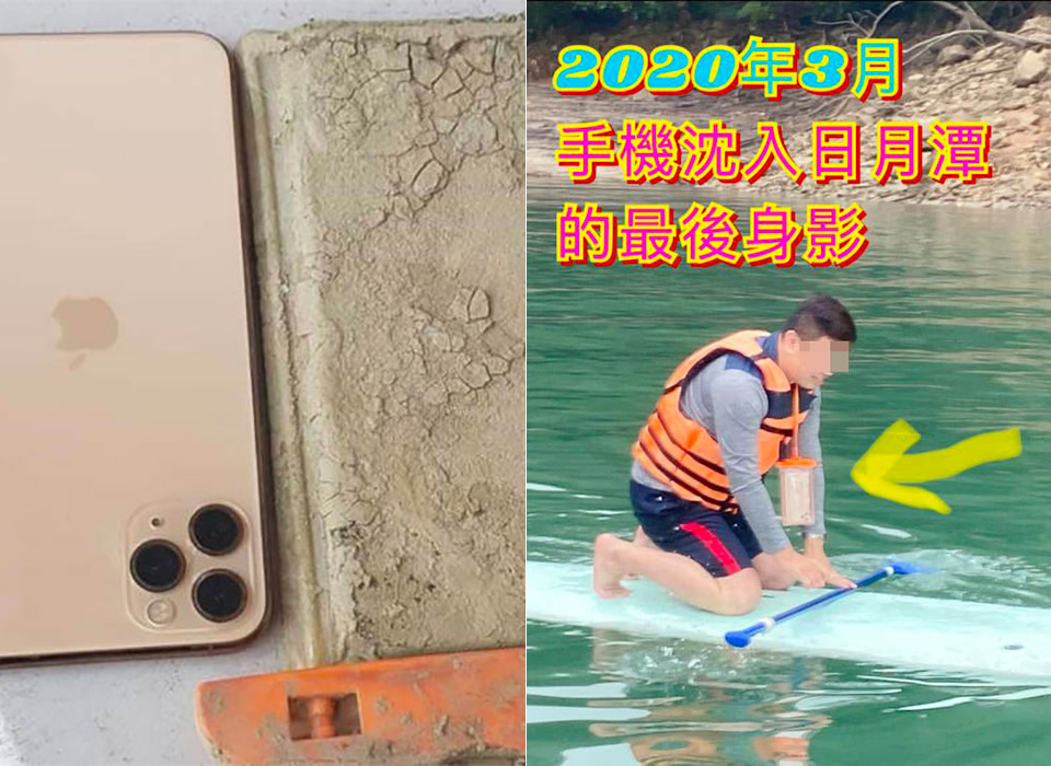 Apple iPhone 11 Pro Max Taiwan Sun Moon Lake