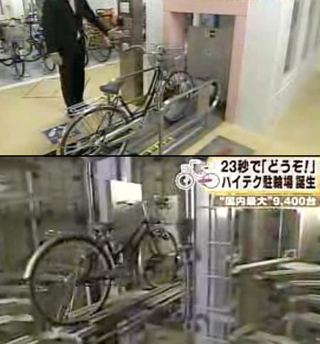 نحن واليبان موضوع هام جدا  Bicycle_