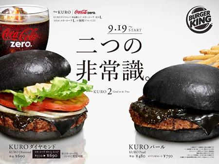 Μαύρο Burger