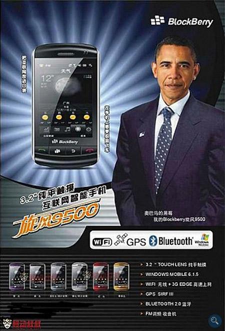 BlackBerry Phone Knockoff
