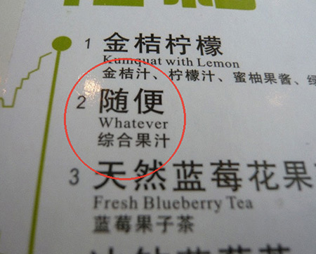 How to write fail in chinese