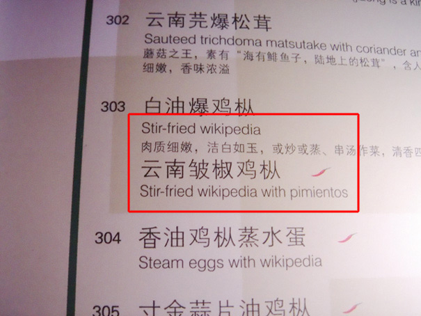 Funny Translation Fail