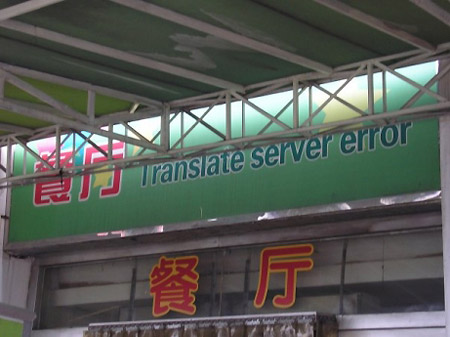 Top 10 Funniest Signs Where Translation Went Wrong - TechEBlog