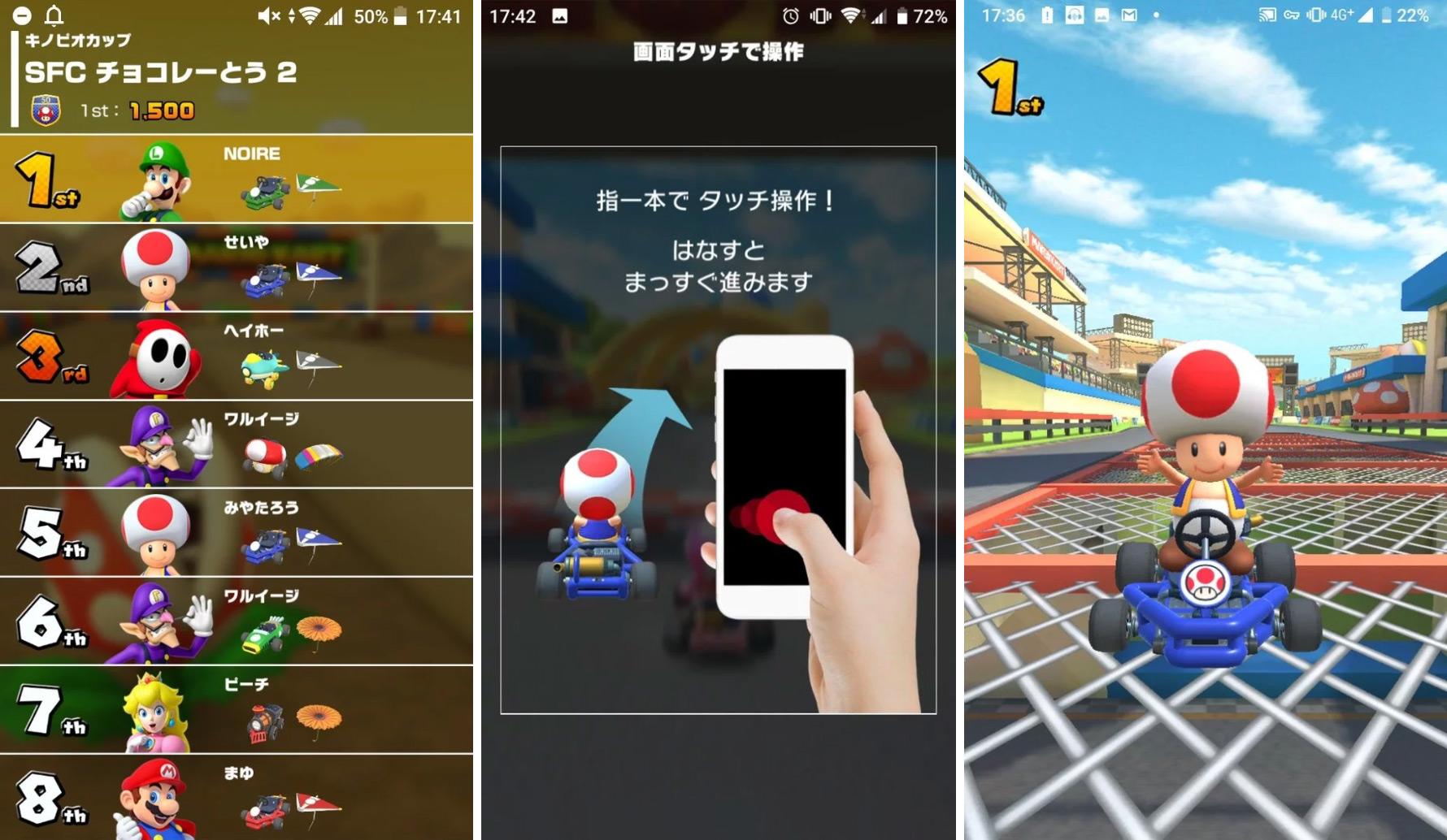 Mario Kart Tour Screenshots
