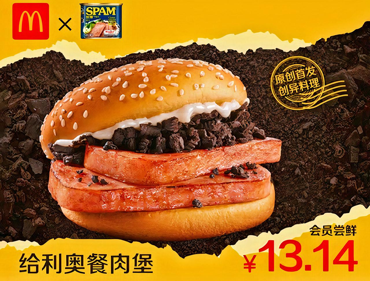McDonalds China Oreo SPAM Burger