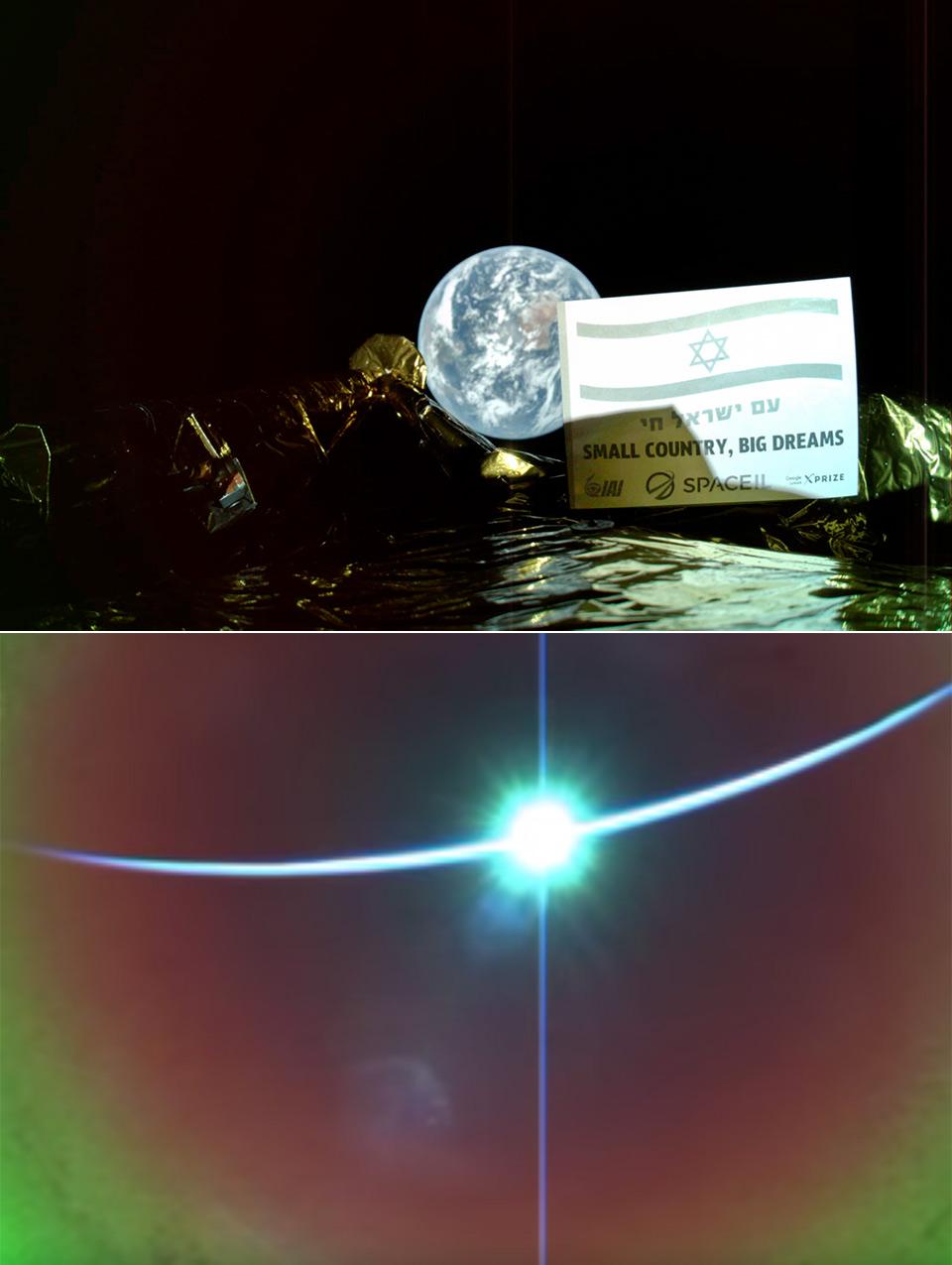 SpaceIL Lunar Lander Israel