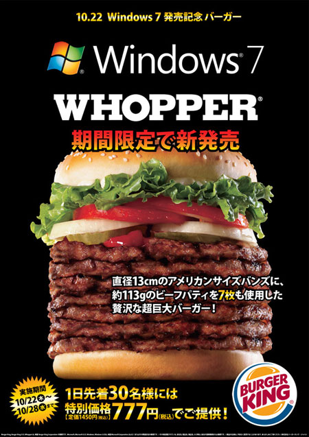 5 of the strangest burger king items ever techeblog