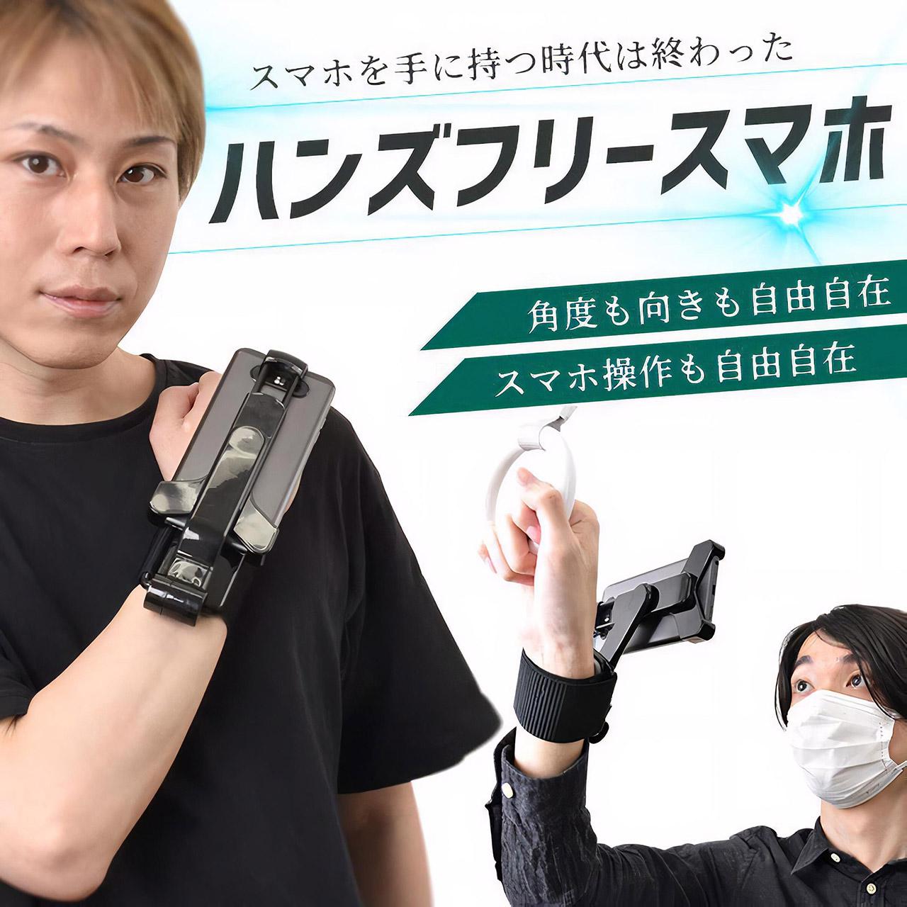 Thanko Smartphone Arm Mount